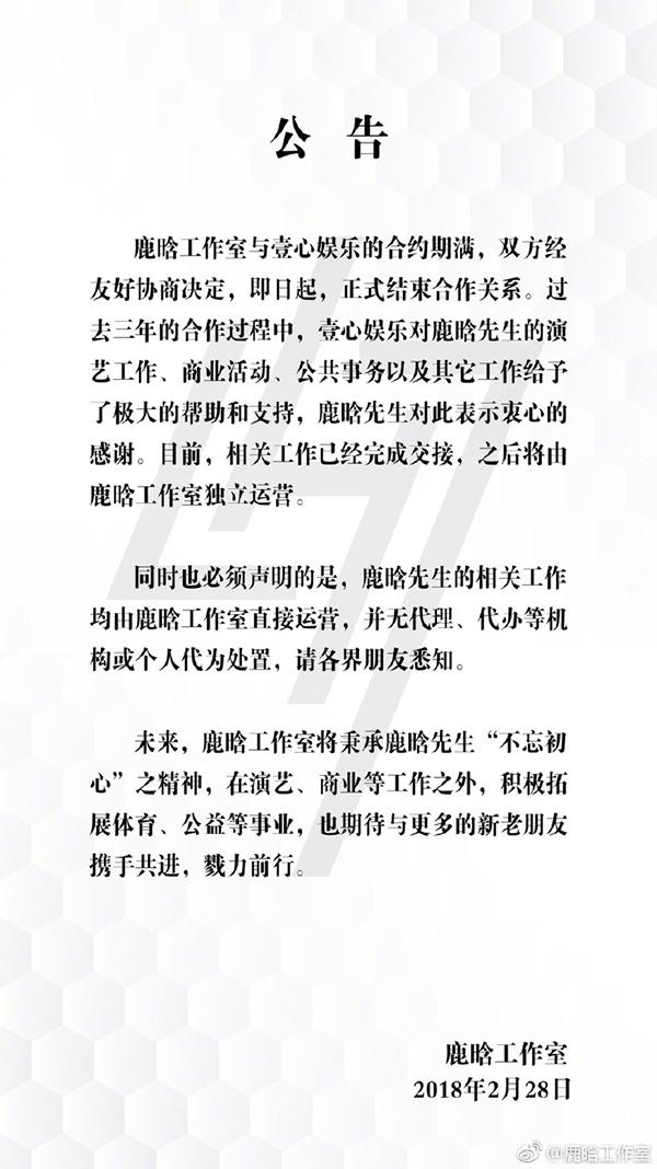 鹿晗工作室宣布鹿晗合约期满与壹心娱乐正式解约